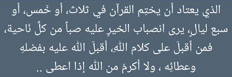 كثرة ختم القران Math Arabic Calligraphy Calligraphy