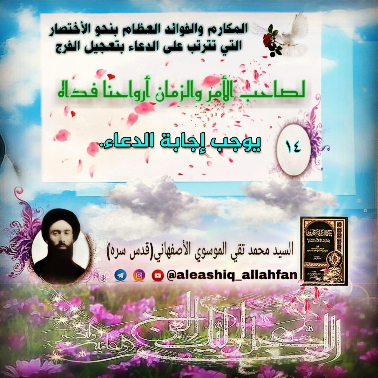 اللهم عجل لوليك الفرج Book Cover Books Poster