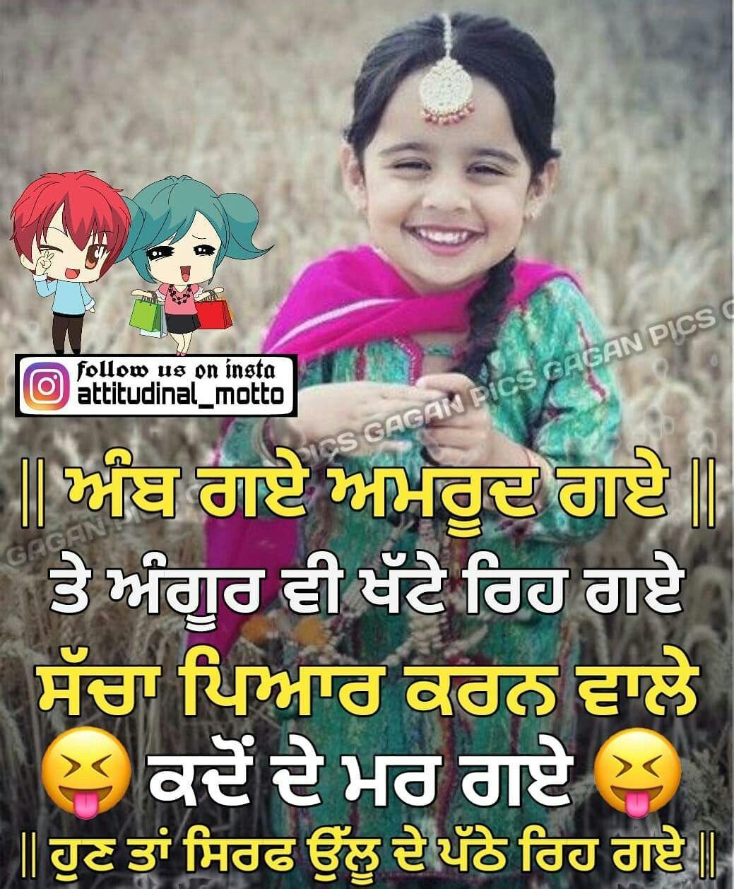 Pin by sardarni amandeep Kaur rathour on kaur Funny