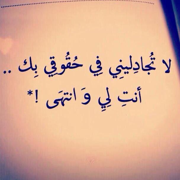 أ ن تــي م ل كــي Arabic Love Quotes Love Words Words