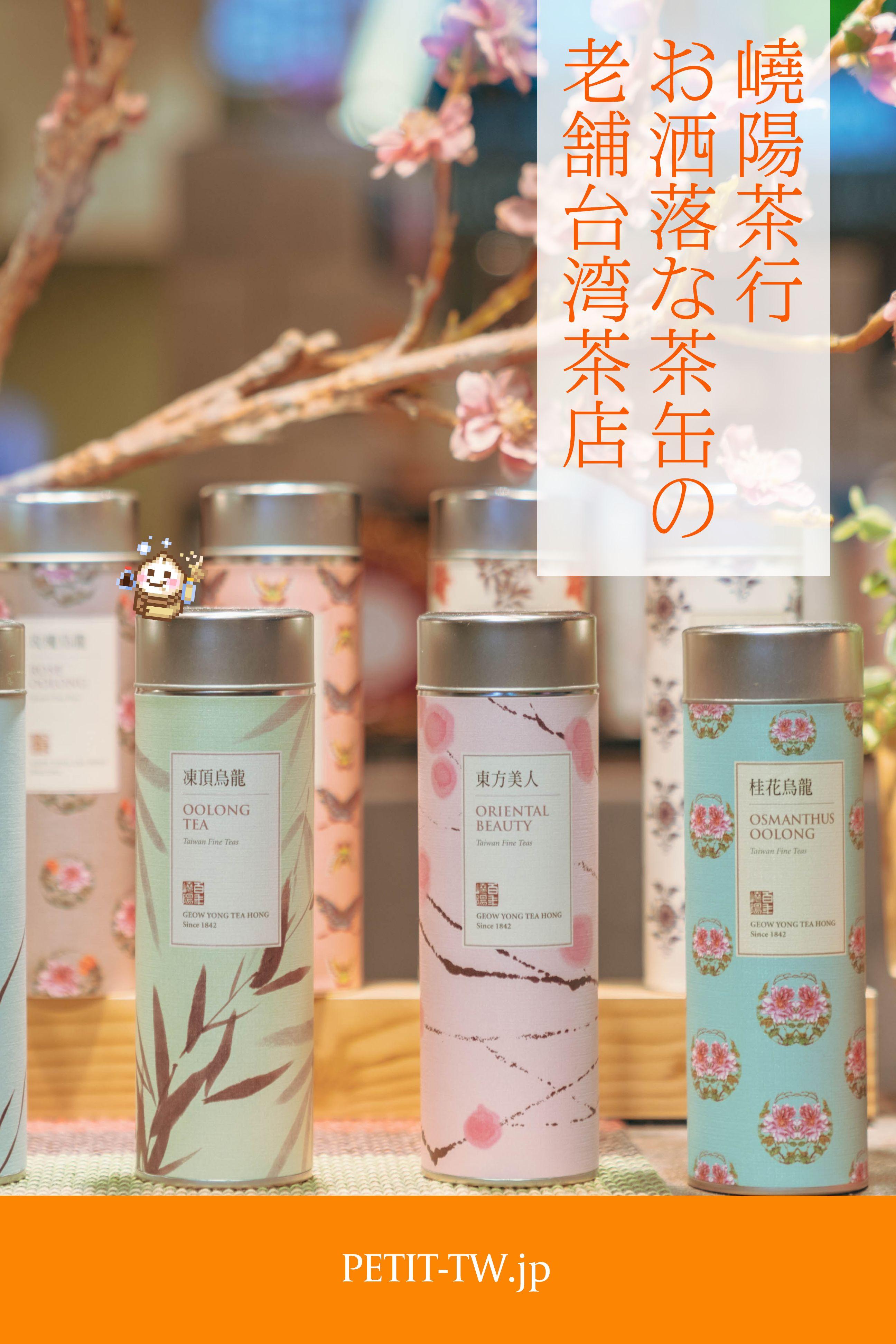 嶢陽茶行 オシャレな茶缶に一目惚れ 老舗の台湾茶専門店 台北 茶缶 茶 台湾 お土産