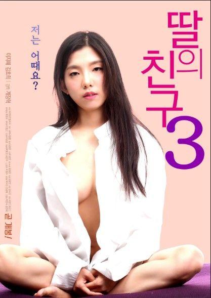 I DON'T LIKE YOUNGER MEN 3 (2019) | Film baru, Film, Korea