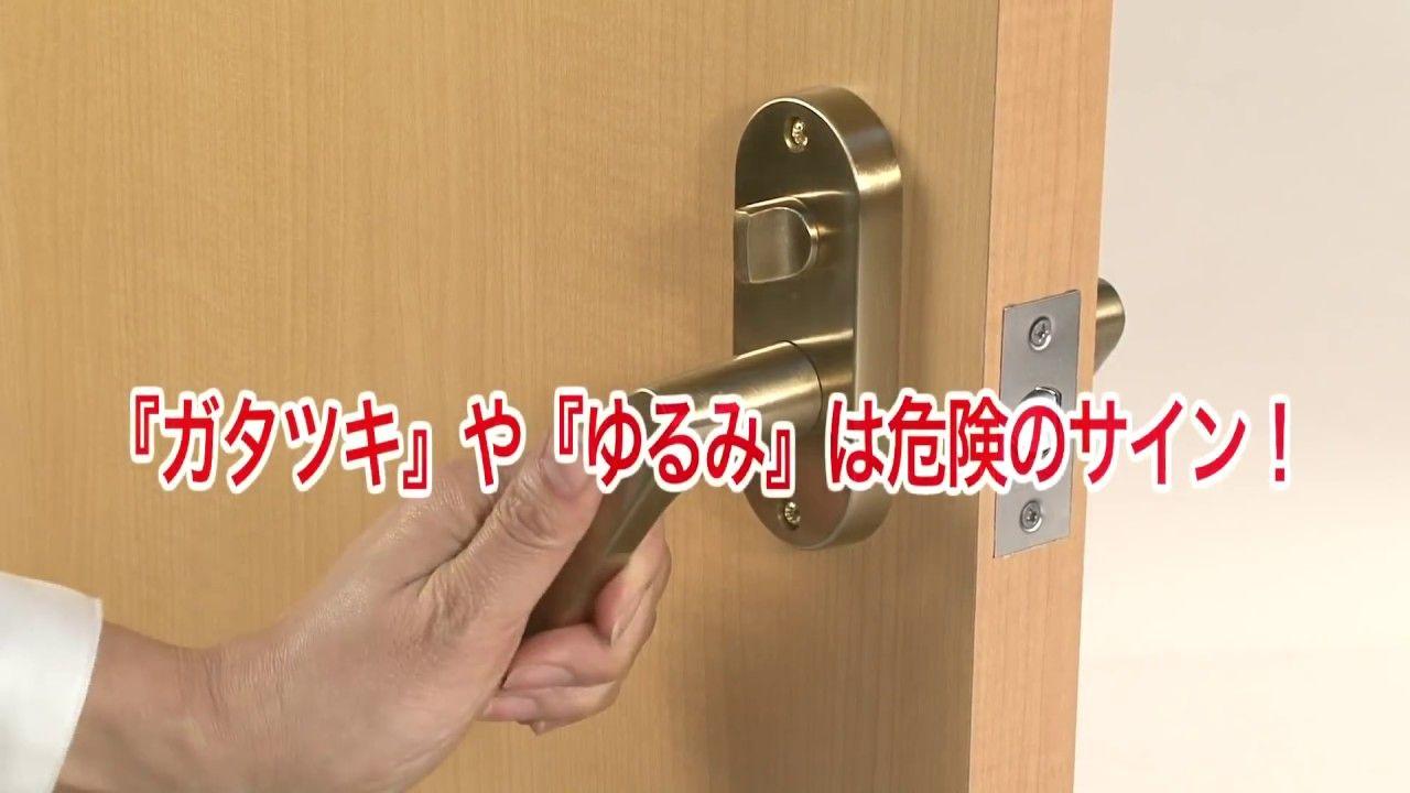 川口技研 ドアロック ドアノブ 交換 メンテナンス Jレバー表示錠編