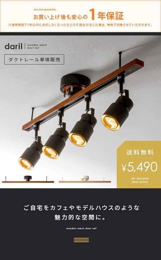 楽天市場 ダクトレール 照明 引掛けシーリング ライト ペンダント