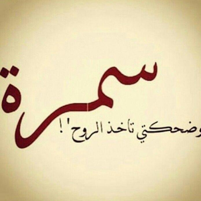 كبرياء انثى سمراء ابتسامة فتاة سمراء Words Quotes Quotes Beautiful Words