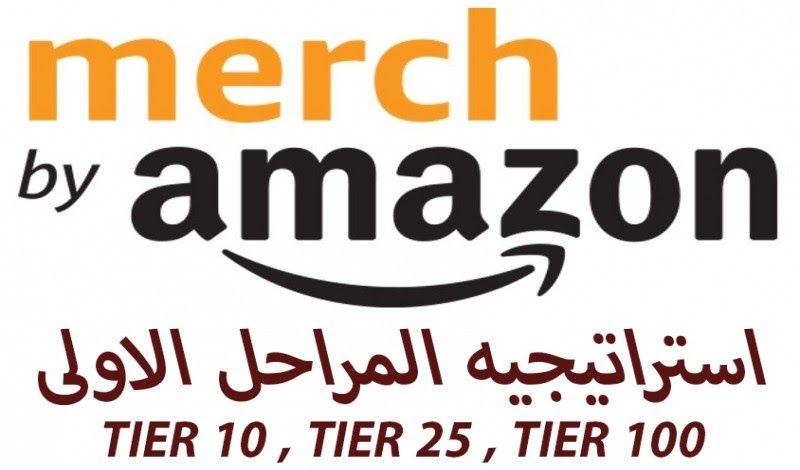 افضل استراتيجيه لتجاوز المراحل الاولى Tier10tier25tier100 سوف اعطيك افضل استراتيجيه لتجاوز المراحل الاولى في حساب Merch Tech Company Logos Company Logo Logos