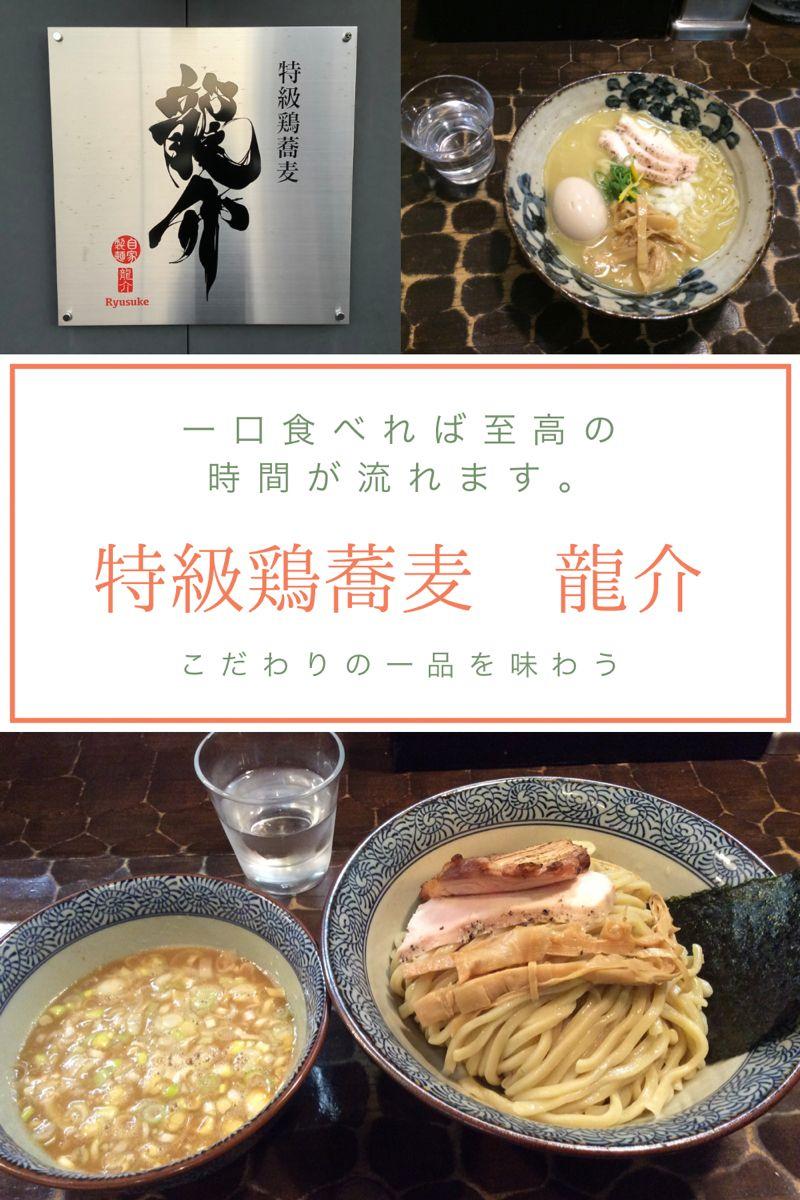 ラーメン 土浦 龍介