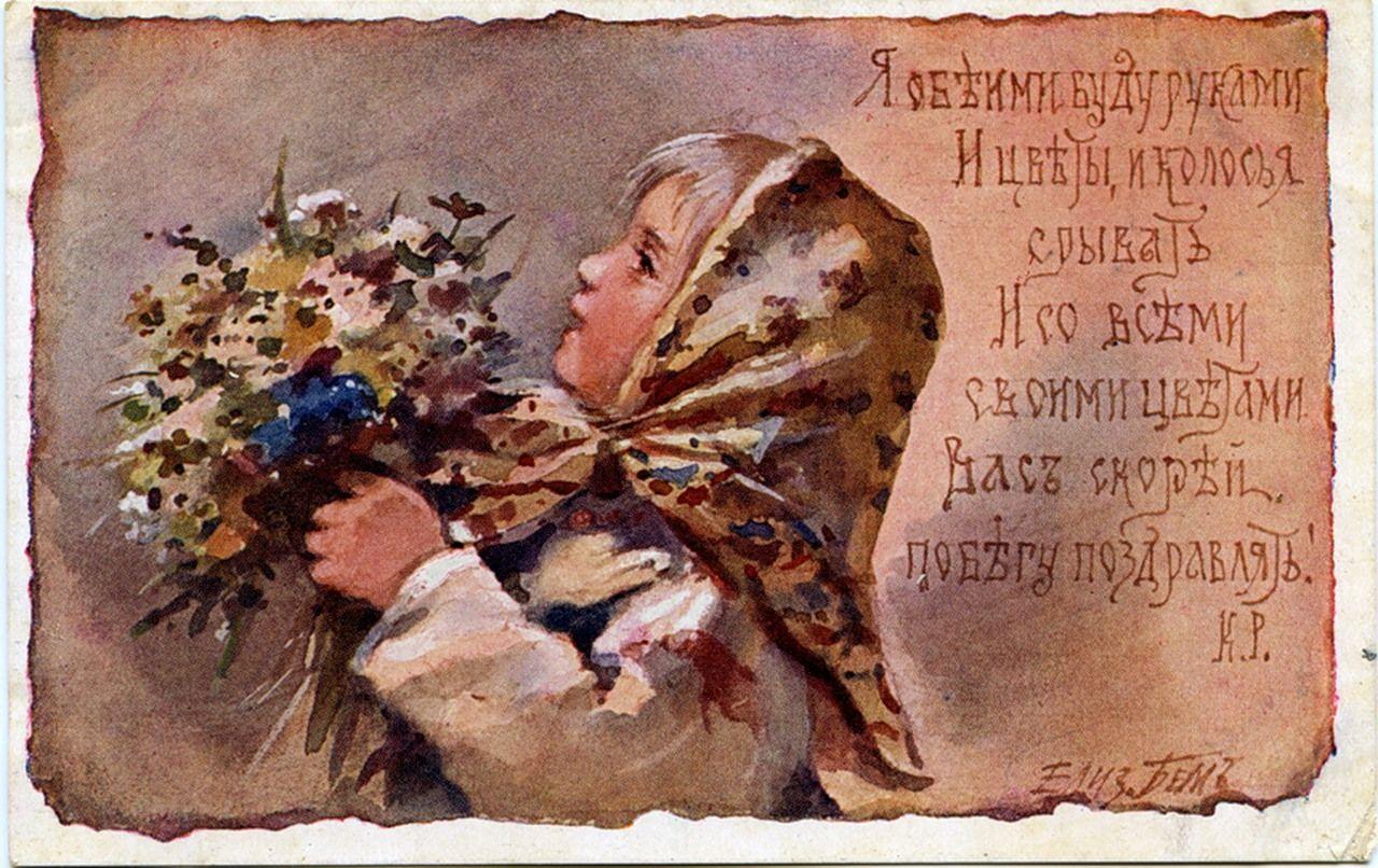 С днём ангела открытки старинные