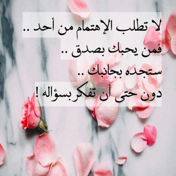 الاهتمام لا يطلب Arabic Love Quotes Love Words Sweet Words