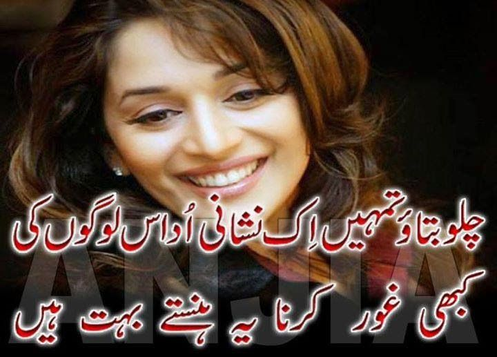 Love Wallpaper Ghazal : Urdu sad love ghazal photo poetry hd wallpapers Free All SMS Jokes muhammad Pinterest ...