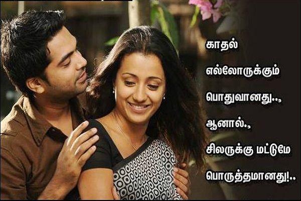 Alaghana Kavithai Varigal Tamil Valentines Day Ideas Pinterest