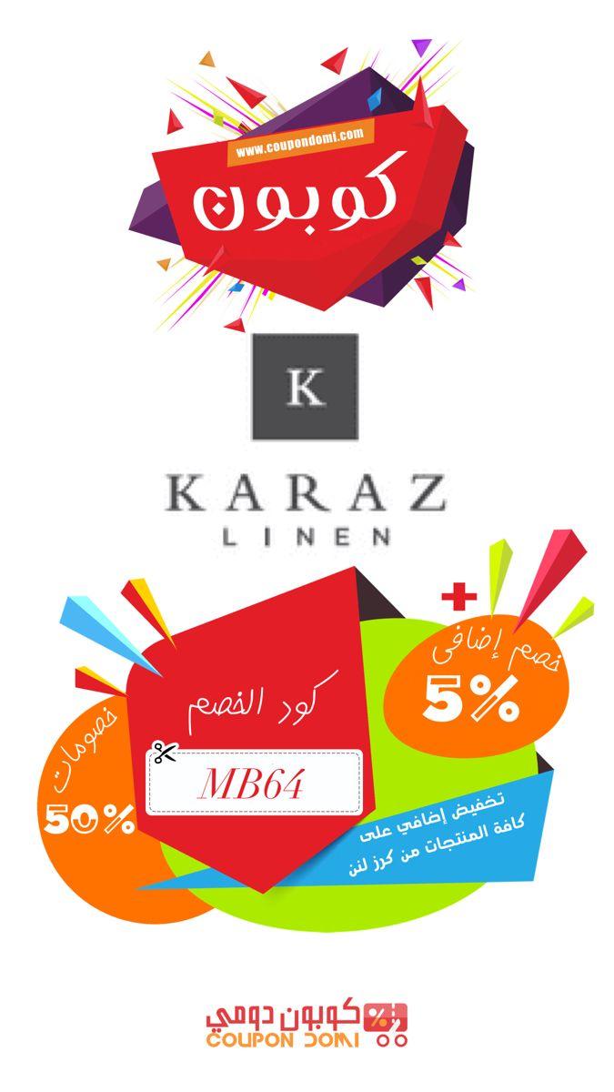أحدث كوبون خصم كرز لنن 5 إضافية على جميع المشتريات من Karaz Linen In 2021 Cereal Pops Pops Cereal Box Gaming Logos