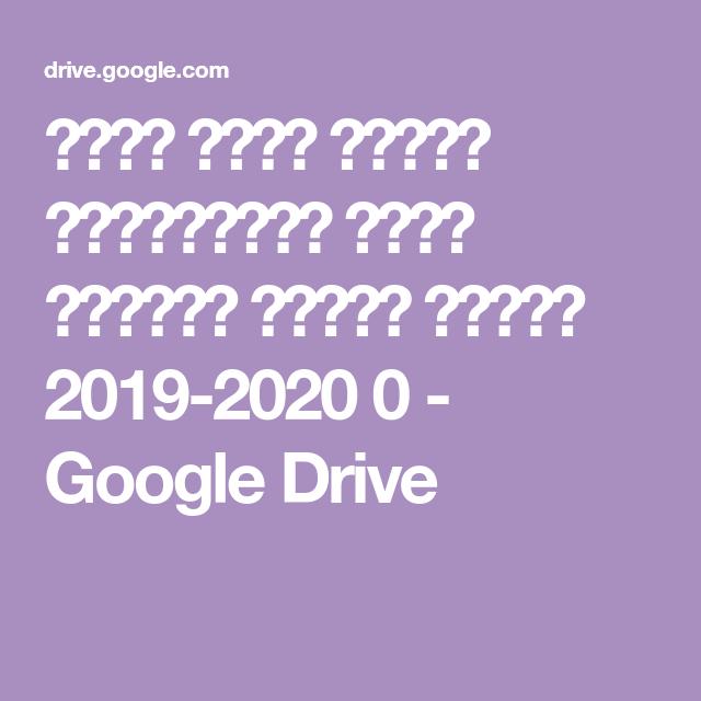 ملخص سؤال وجواب اجتماعيات الصف الخامس الفصل الاول 2019 2020 0 Google Drive Google Drive Math Google