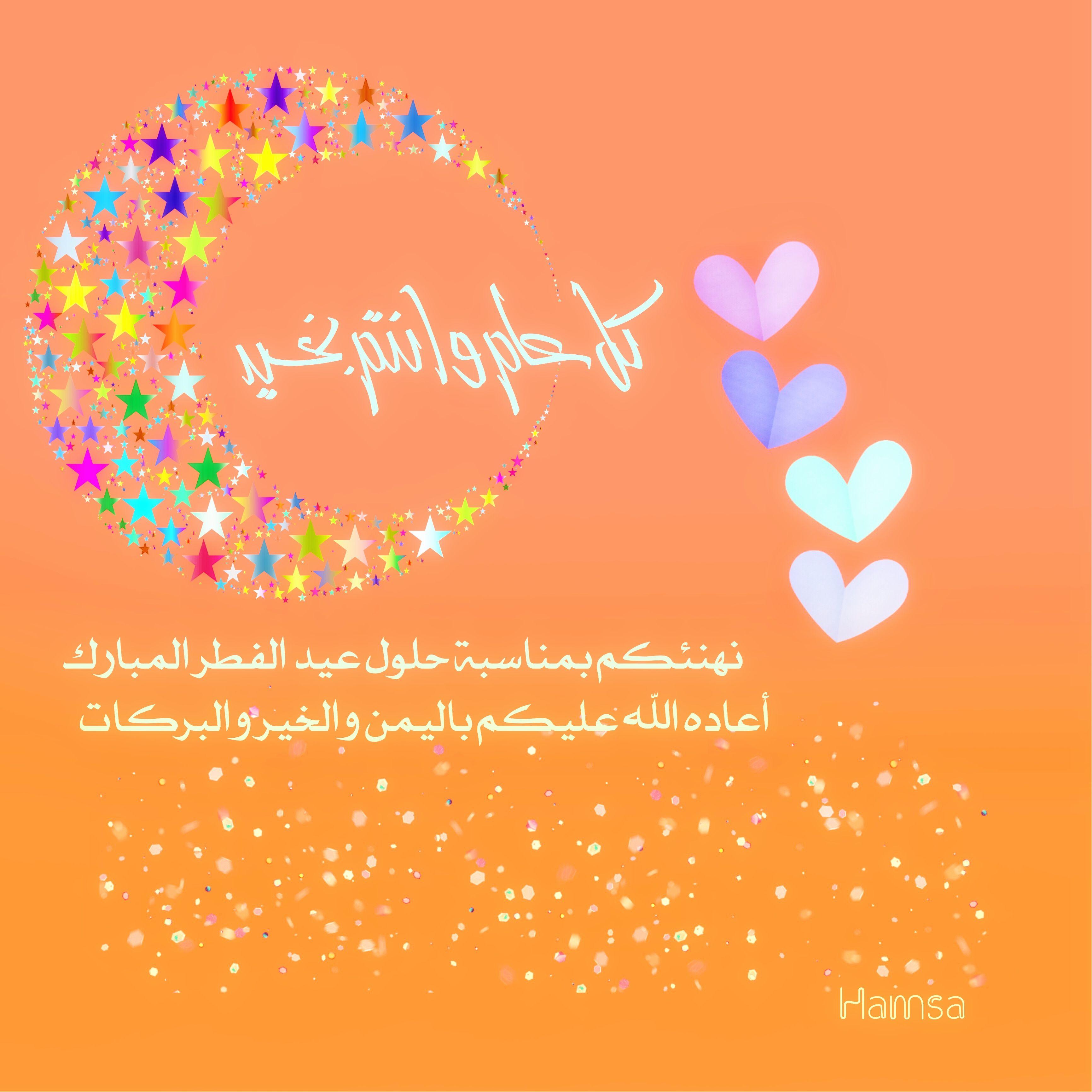 Faisal Imran Mirza Adli Kullanicinin Eid Panosundaki Pin