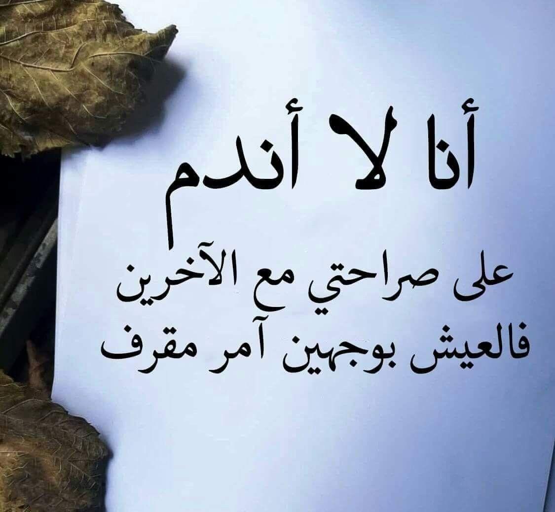 Pin By فلسطينية ولي الفخر On حقيقة Quotes Arabic Calligraphy Calligraphy