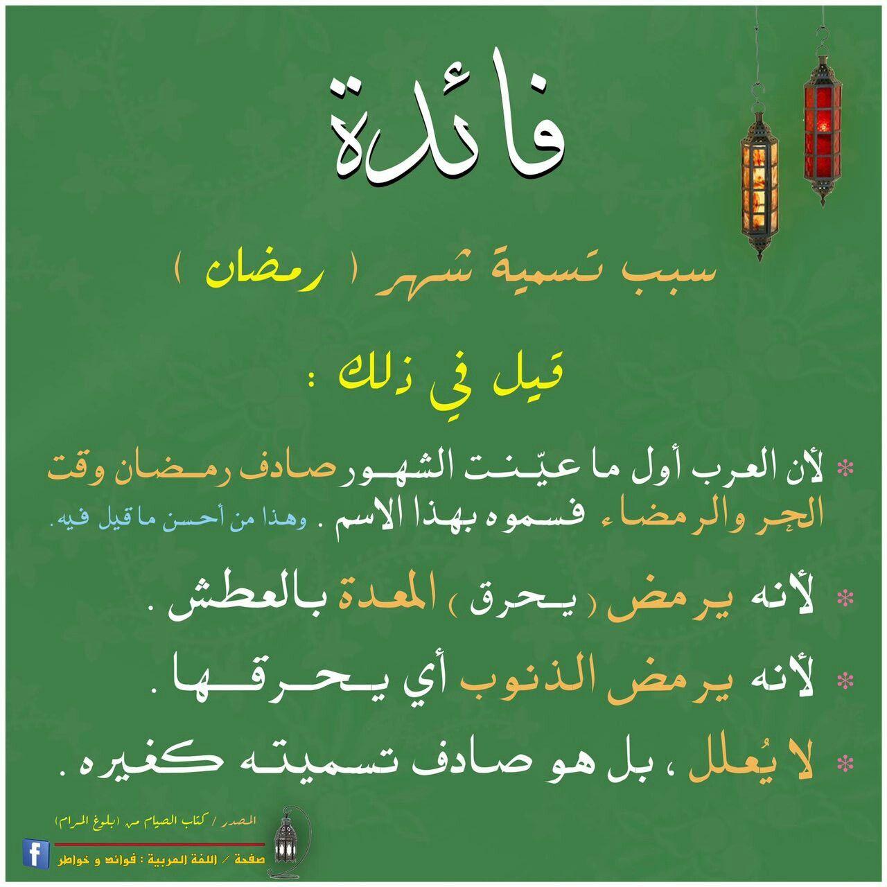 فائدة سبب تسمية شهر رمضان Quotes Arabic Language Language