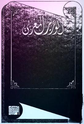 الوزير المغربي ابو القاسم الحسين بن علي إحسان عباس Pdf Messages Neon Signs Earn Money
