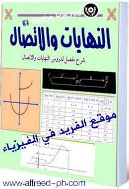 تحميل كتاب النهايات والاتصال Pdf Math Books Pdf Books Download Books Free Download Pdf