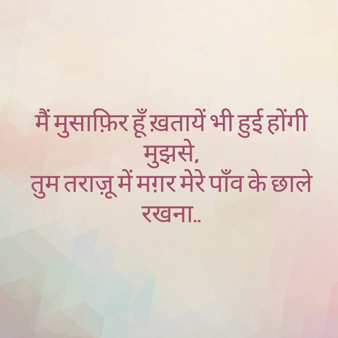 Pin By Anita Attavar On Shayari Lyrics Kavita Karma Quotes Feelings Quotes Hindi Words