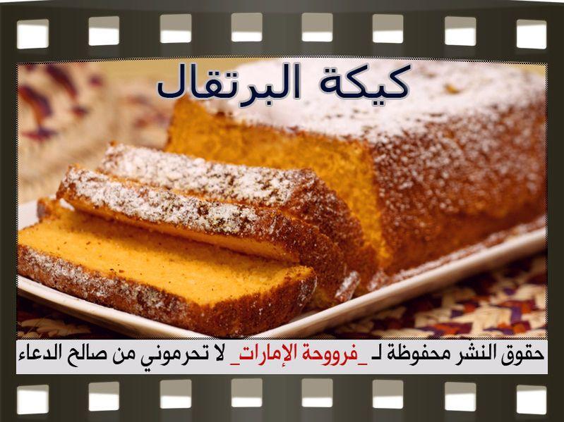 طريقة عمل كيكة البرتقال بالصور Desserts Orange Cake Recipes