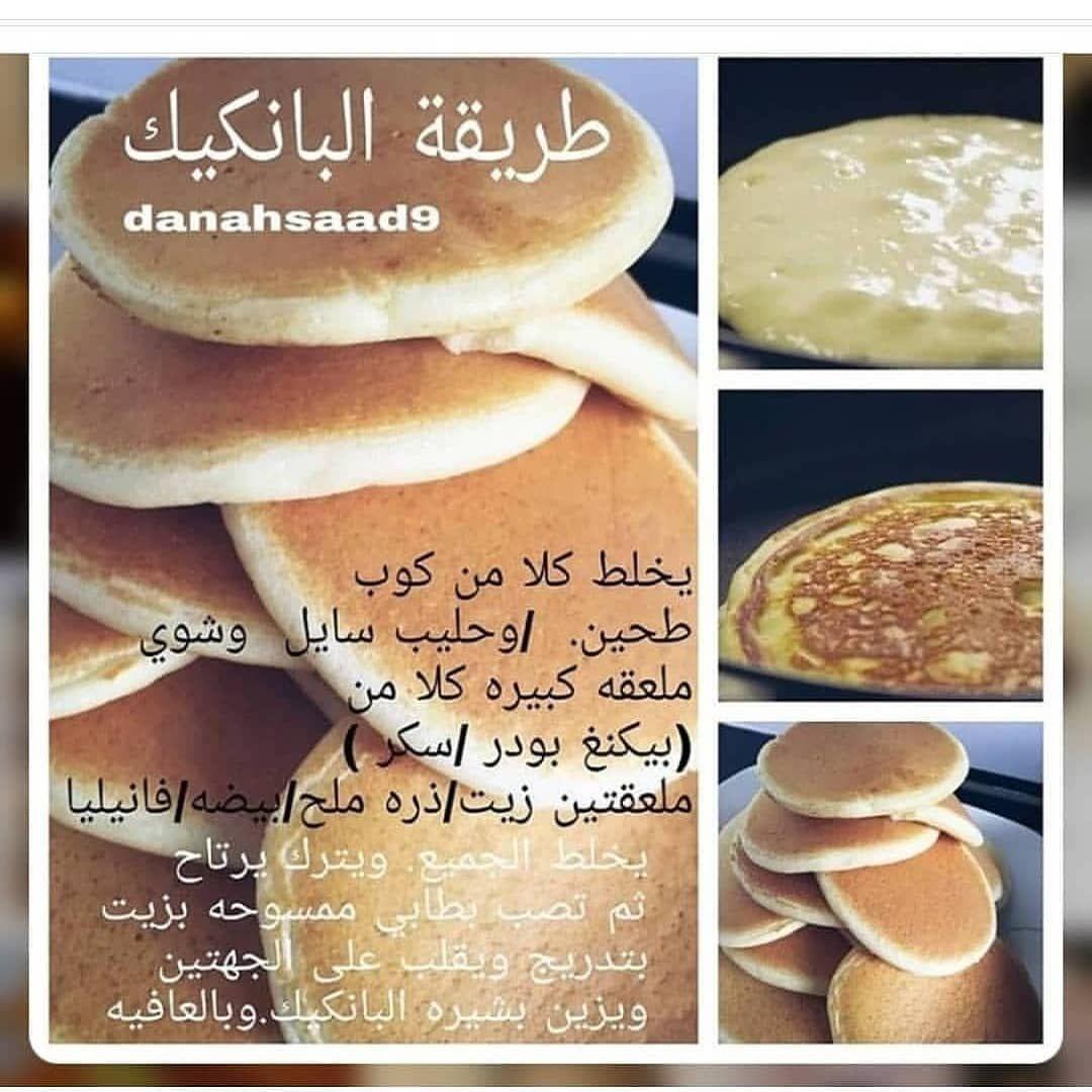 Pin By Haidy On Gateau Food Receipes Arabic Food Dessert Cake Recipes