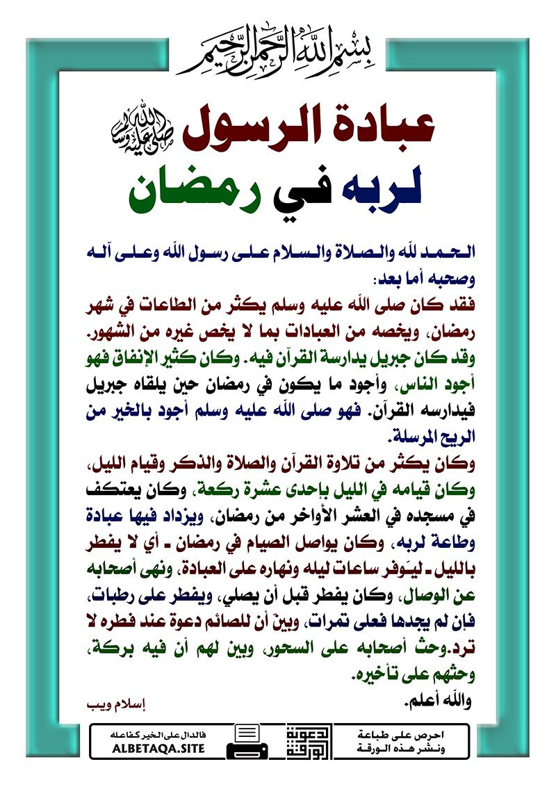 Pin By I Love You Iskander On رمضان Ramadan Islam Facts Ramadan Islam