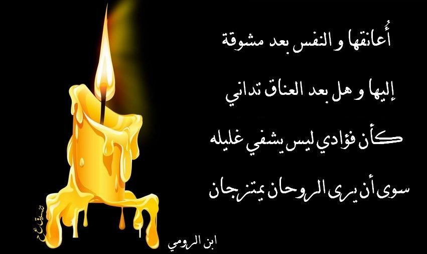 ابن الرومي Arabic Poetry Poetry Movie Posters