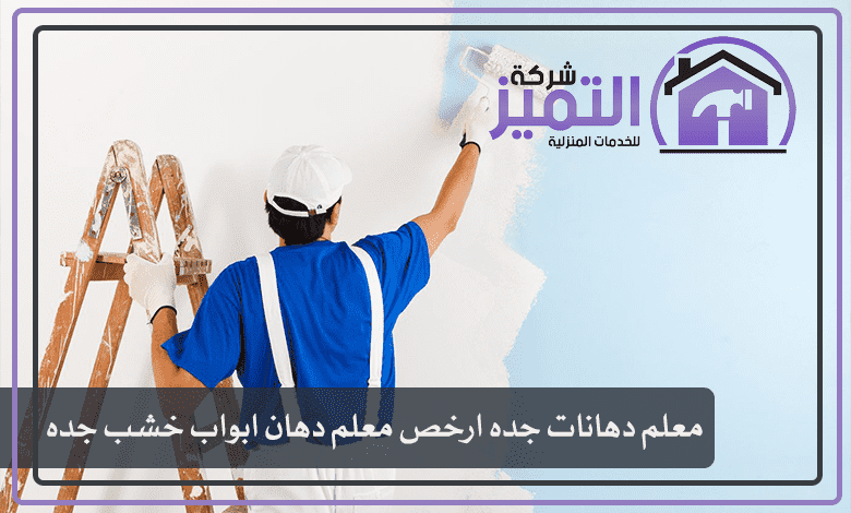 معلم دهانات بجدة Movie Posters Poster Art