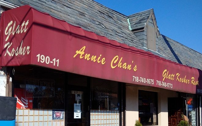 Annie Chan S Kosher Chinese Restaurant Fresh Meadows The Chinese Quest Chinese Restaurant Nyc Restaurants Best Chinese Restaurant