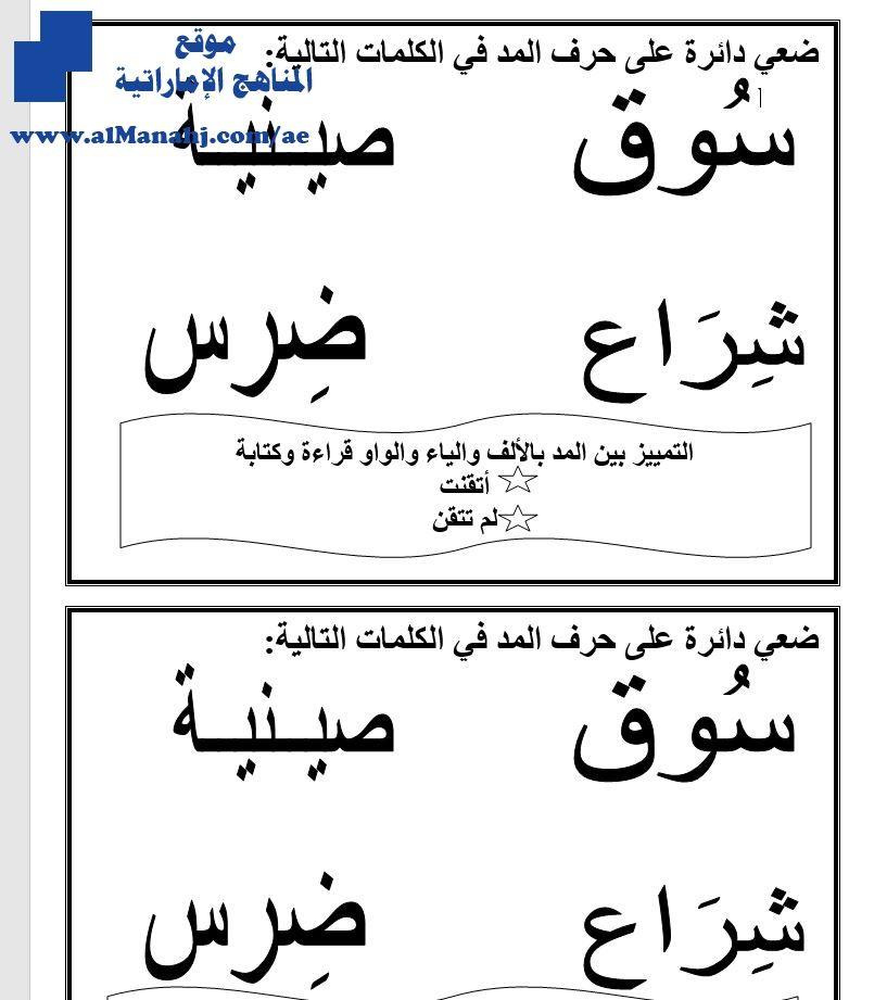 أوراق عمل متنوعة على المدود الصف الأول لغة عربية الفصل الأول المناهج الإماراتية Math World Information Math Equations