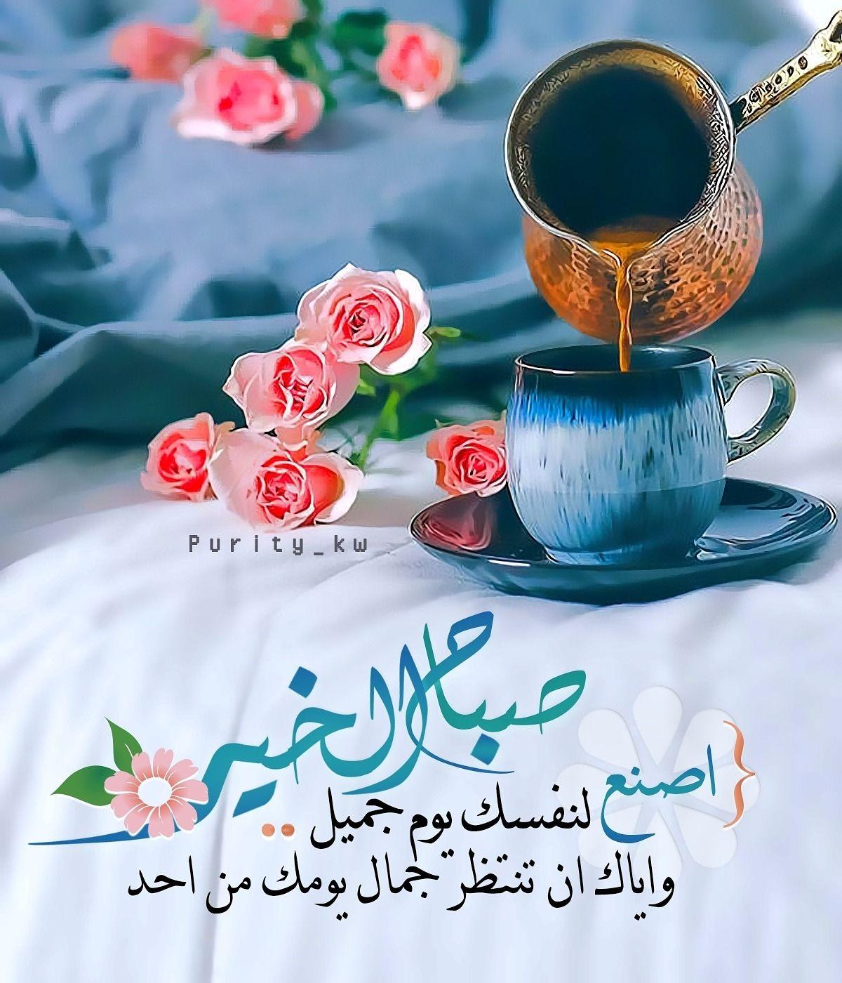 صباح الخير اصنع لنفسك يوم جميل وإياك ان تنتظر جمال يومك من احد Good Morning Greetings Beautiful Morning Messages Good Morning Arabic