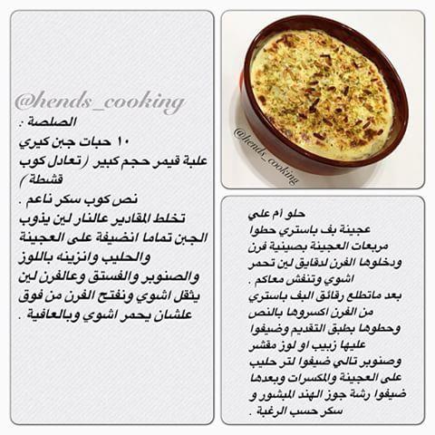 حلو ام علي بالباف بستري Food Cooking Recipes