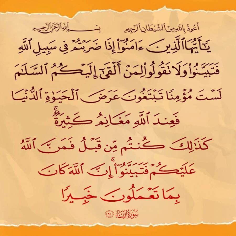 ٩٤ النساء Quran Verses Verses Quran