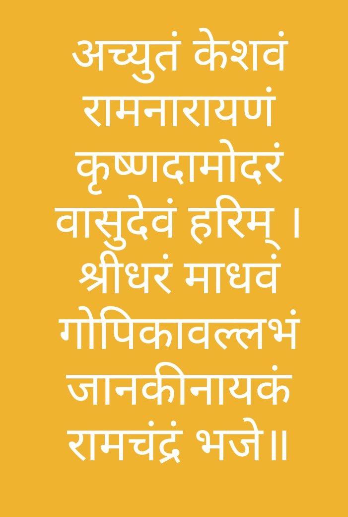 hare krishna | Hindu Vedic mantras & knowledge | Vishnu