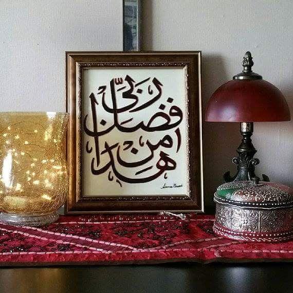 Hadha Min Fadhle Rabbi هذا من فضل ربي This Is By The Grace Of My Lord Surah Al Naml 27 40 A Beautiful Islamic Wall Art Glass Painting Islamic Decor