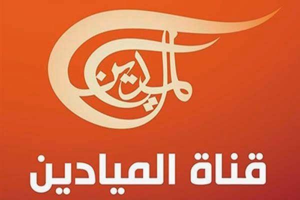 مشاهدة قناة الميادين بث مباشر اون لاين Al Mayadeen Live En Direct ترايد سوفت Pinterest Logo Vehicle Logos Tv Online Free