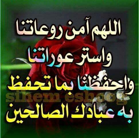 Pin On دعـــــــــــاء 2