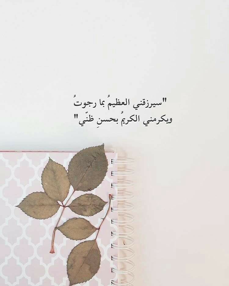 Roje Pinterest Rojefabdollah Islamic Quotes Wallpaper Islamic Inspirational Quotes Arabic Quotes