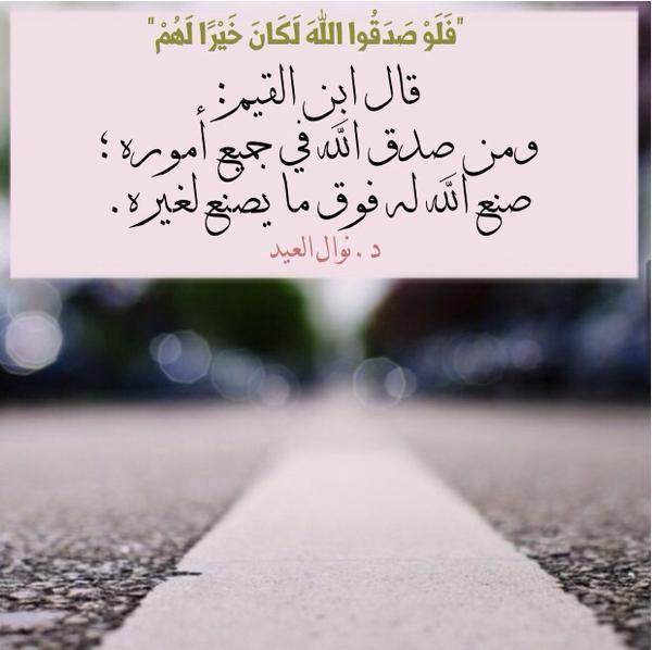 صدق الله Desertrose Nana Quotes Islamic Quotes Words