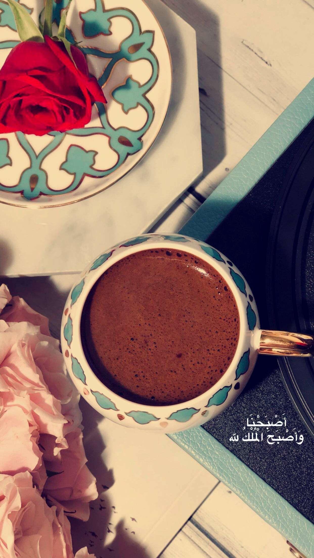 Pin By موضي البليهد On سناب موضي البليهد Food And Drink Coffee Time Food
