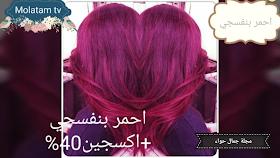 طريقة مزج الوان الصبغات طريقة دمج الوان الصبغات طريقة مزج الوان الصبغة للشعر طريقة دمج الوان الصبغة للشعر Hair Color Flamboyage Hair Styles Hair Color