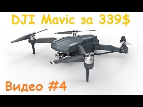 Квадрокоптер mavic air combo pro тест лучшие фотографии, сделанные с помощью квадрокоптеров