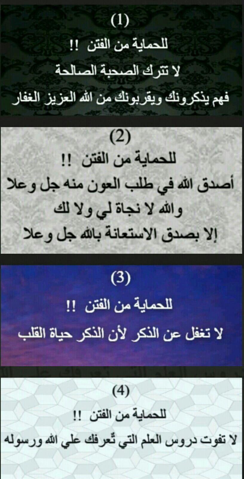 اللهم جنبنا وإياكم الفتن ما ظهر منها وما بطن Holy Quran Anger Allah