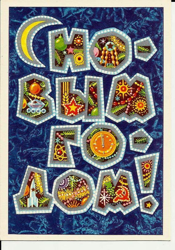 Happy New Year Vintage Russian Soviet Postcard Unused Postcard Stamps Vintage Postcards Postcard