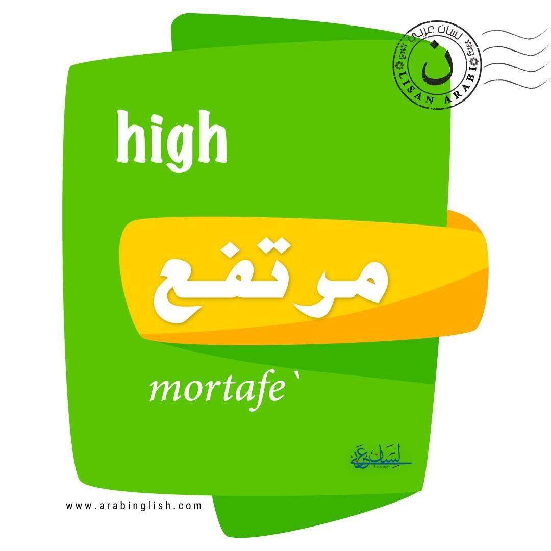 Como Se Dice En Arabe Gracias Learning Arabic Msa Fabienne Idioma Arabe Idiomas Arabes