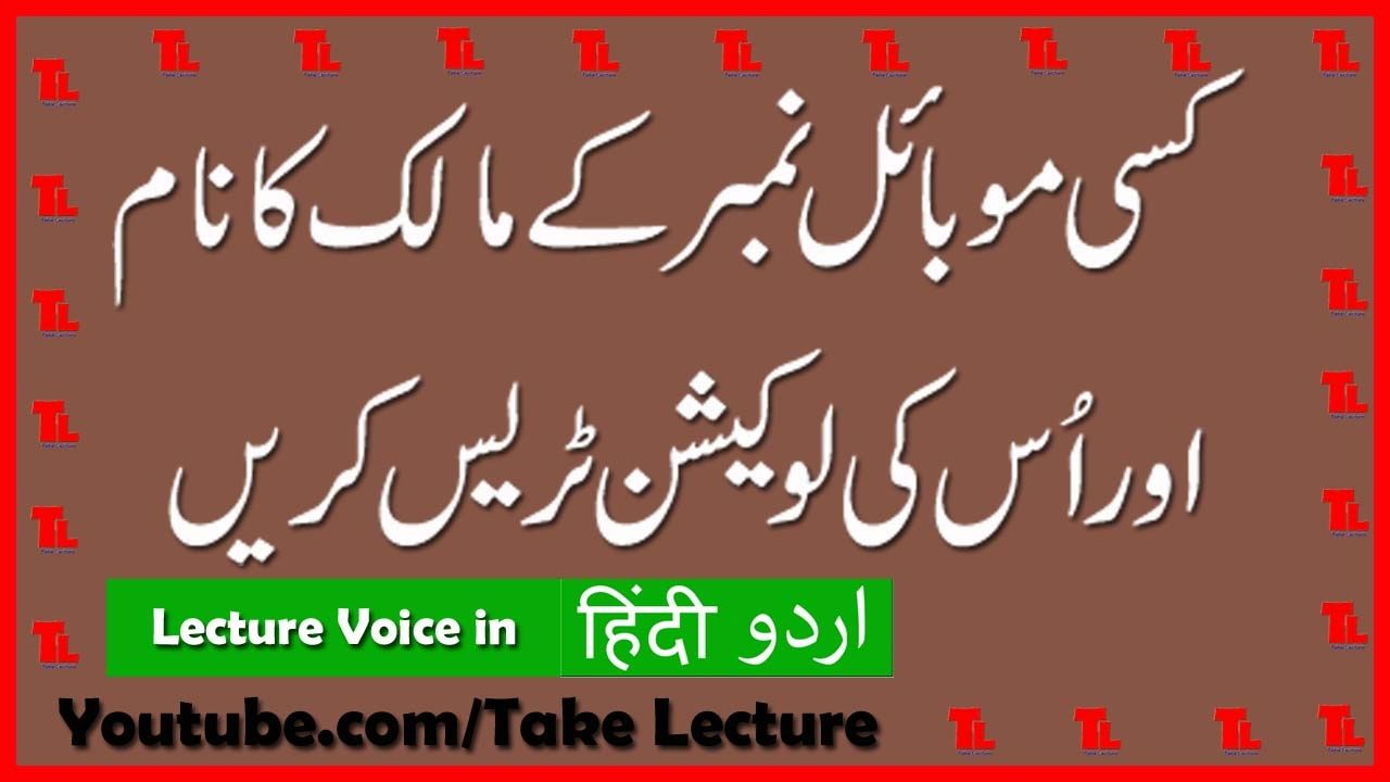 trace mobile number in pakistan || Tip 2017 by Take Lecture in Urdu