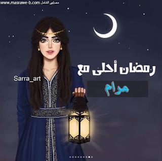 صور رمضان احلى مع اسمك اكتب اسمك الان مجانا Sarra Art Girly M Cute Girl Wallpaper