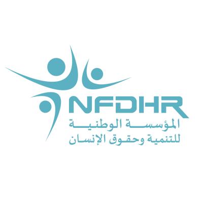 شعار المؤسسة الوطنية للتنمية وحقوق الانسان Logo Icon Svg شعار المؤسسة الوطنية للتنمية وحقوق الانسان Arabic Calligraphy Calligraphy
