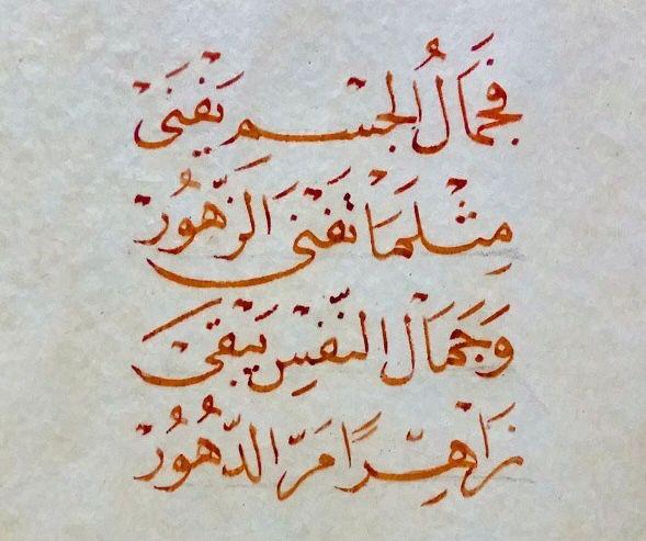 الجمال جمال الروح Proverbs Quotes Words Quotes Poetry Words