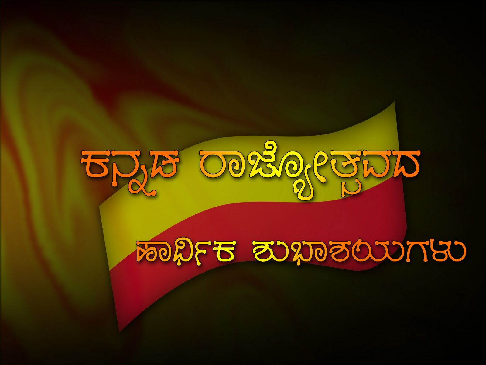 Happy Kannada Rajyotsava Sms Wishes HD Images Pictures